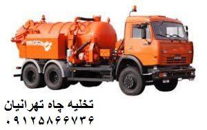 تخلیه چاه در تهرانسر