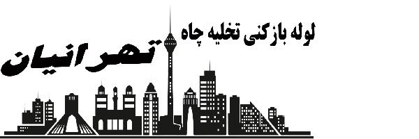 لوله بازکنی تهران تخلیه چاه تهران